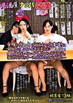 居酒屋ナンパ痴漢 7
