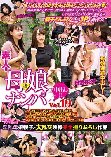 素人!!母娘ナンパ中出し!! Vol.19