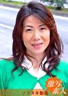応募素人妻 恵さん 50歳