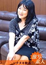 【五十路】応募素人妻 いづみさん 55歳