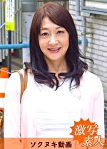 【五十路】応募素人妻 真理さん 50歳