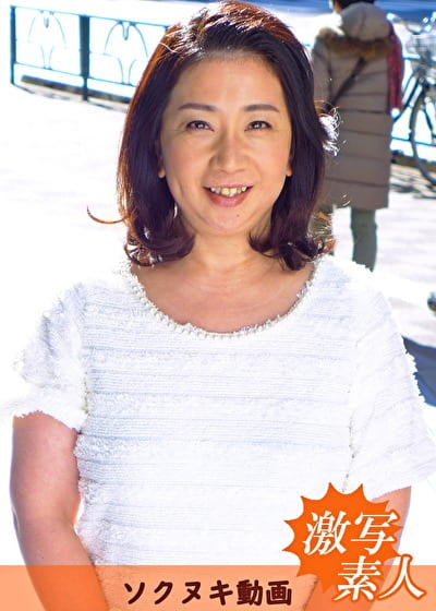 【五十路】応募素人妻 さおりさん 52歳