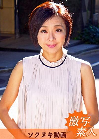 【四十路】応募素人妻 永久子さん 45歳