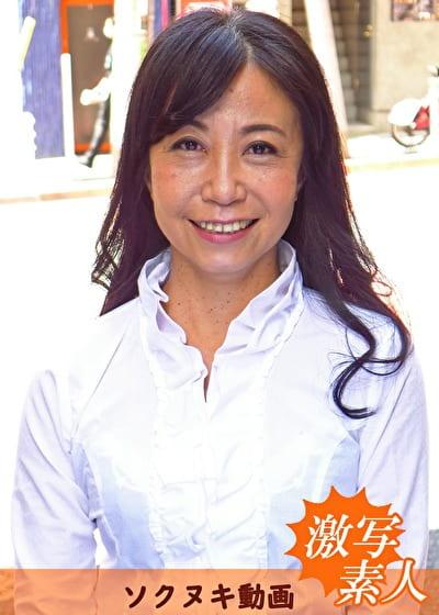 【五十路】応募素人妻 佳子さん 50歳