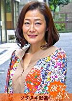 【五十路】応募素人妻 由紀子さん 55歳