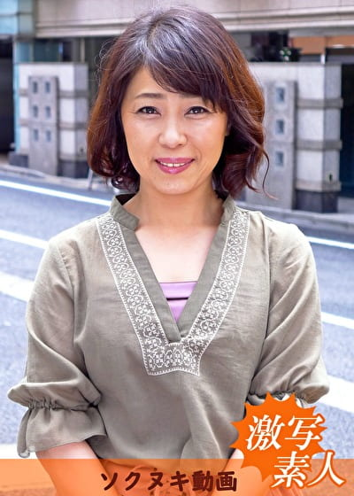 【四十路】応募素人妻 美冬さん 45歳