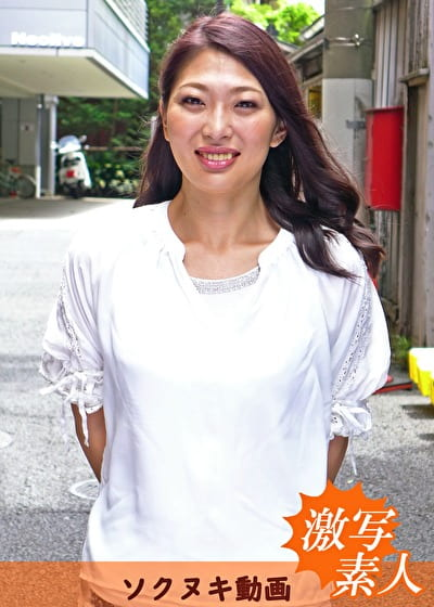【三十路】応募素人妻 しほさん 31歳