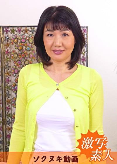 【五十路】オイルマッサージで感じてしまった人妻 美沙子さん 52歳