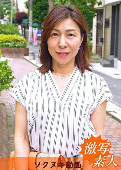 【五十路】応募素人妻 穂香さん 55歳
