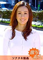 【四十路】応募素人妻 静香さん 42歳
