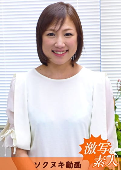 【三十路】応募素人妻 十百香さん 32歳