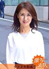 【四十路】応募素人妻 智子さん 43歳