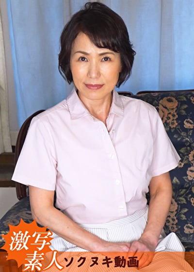 【六十路】ドラマ素人妻 美智子さん 61歳