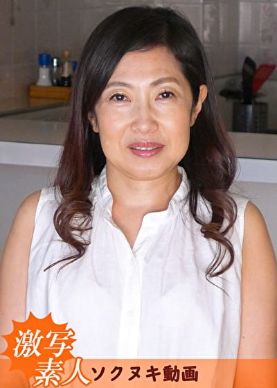【五十路】ドラマ素人妻 由香里さん 58歳