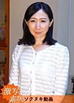 【五十路】ドラマ素人妻 泰子さん 50歳