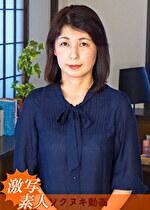 【五十路】ドラマ素人妻 いろはさん 52歳