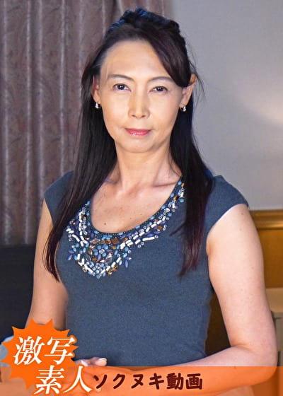 【五十路】ドラマ素人妻 まどかさん 54歳