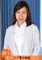 【五十路】ドラマ素人妻 穂香さん 55歳