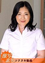 【五十路】ドラマ素人妻 紗江子 54歳