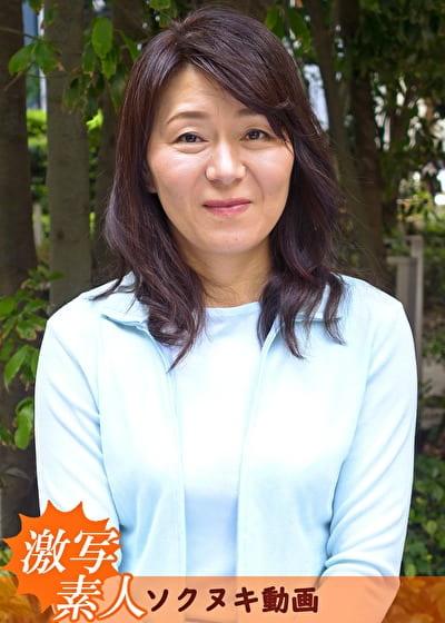【五十路】応募素人妻 美紀さん 50歳