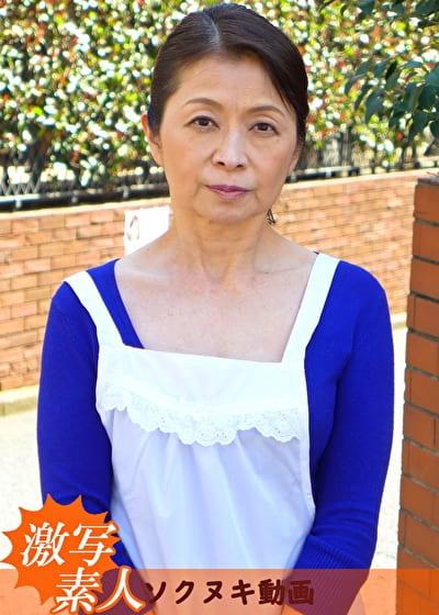 【六十路】ドラマ素人妻 恵未 60歳