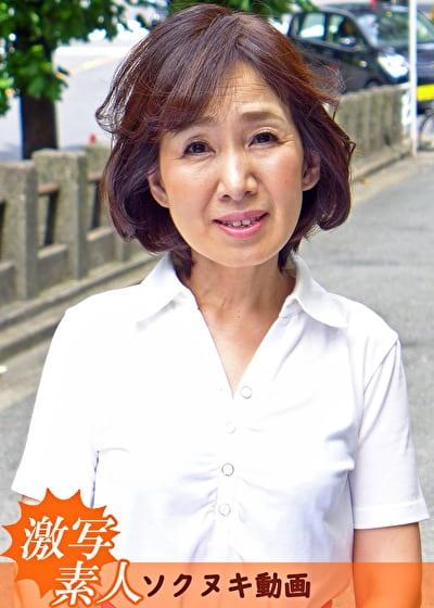 【五十路】応募素人妻 綾子さん 57歳