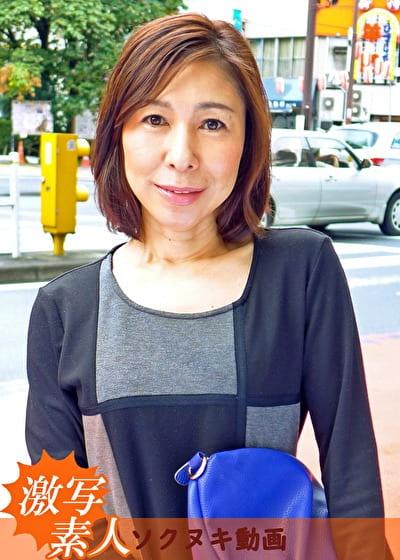 【五十路】応募素人妻 美子さん 54歳