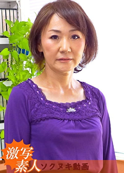 【五十路】応募素人妻 のぞみさん 53歳