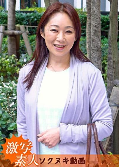 【五十路】応募素人妻 麗子さん 50歳