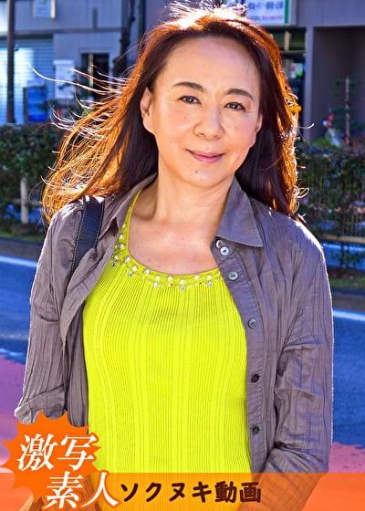 【五十路】応募素人妻 百合さん 55歳