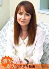 【五十路】応募素人妻 玲子さん 52歳