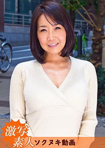 【四十路】応募素人妻 美奈子さん 46歳