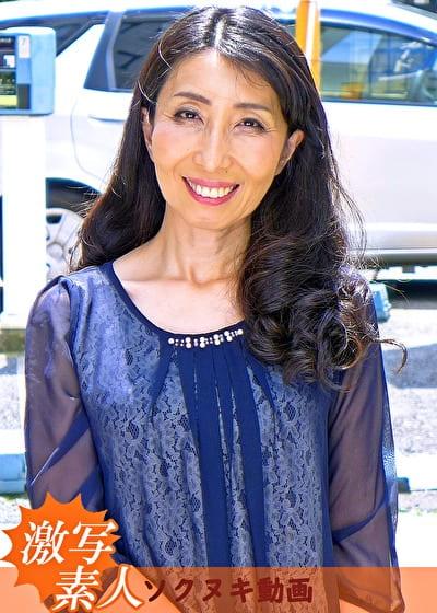 【五十路】応募素人妻 由賀子さん 54歳