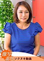 【四十路】応募素人妻 紗央里さん 40歳