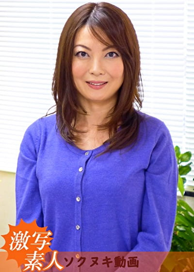 【四十路】応募素人妻 碧里さん 40歳