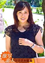【三十路】応募素人妻 那美さん 34歳