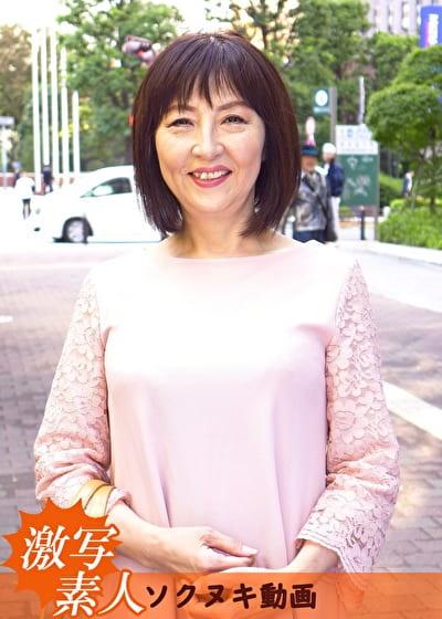 【五十路】応募素人妻 秀美さん 59歳