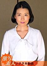 【四十路】芝居素人妻 菜々子 41歳