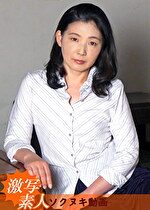 【五十路】芝居素人妻 紗江子 54歳