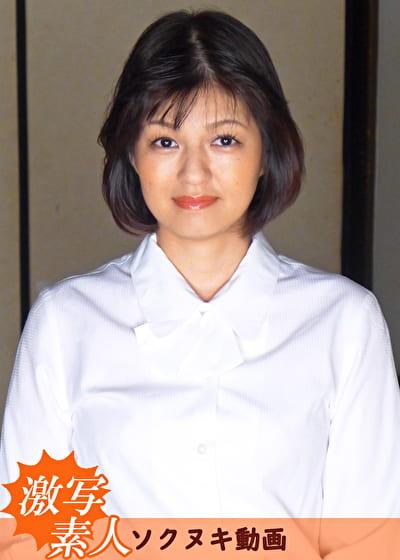【五十路】芝居素人妻 有紗 41歳