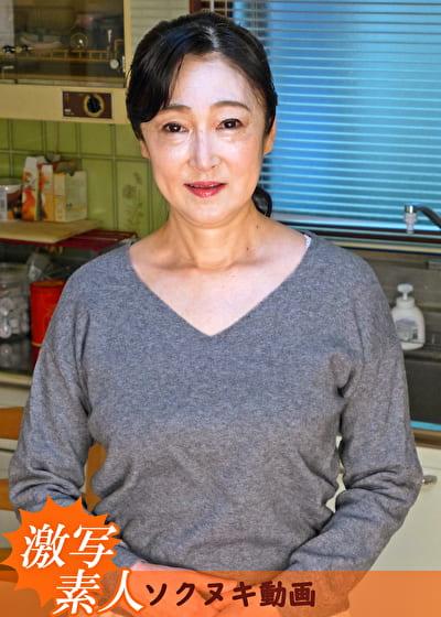 【五十路】芝居素人妻 京子 57歳