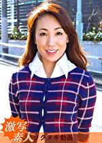 【四十路】応募素人妻 美織 45歳