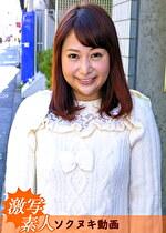 【三十路】応募素人妻 結衣さん 35歳