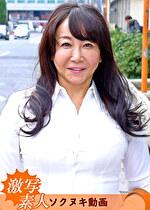 【五十路】応募素人妻 千鶴 50歳