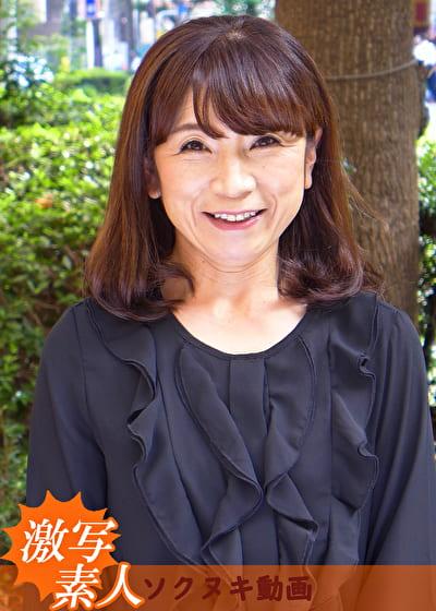 【五十路】応募素人妻 景子 53歳
