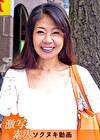 【五十路】応募素人妻 恵理子 50歳