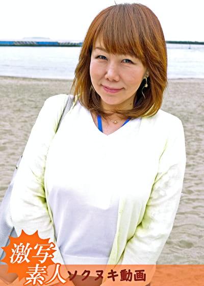 【五十路】人妻ハメ撮り羞恥デート さやこ 55歳