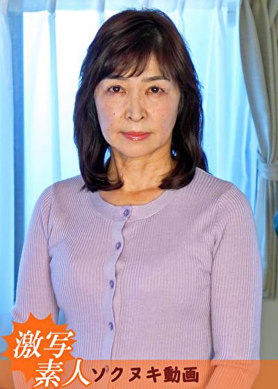 【六十路】芝居素人妻 敏世 64歳