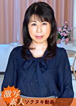 【五十路】芝居素人妻 みさと 50歳