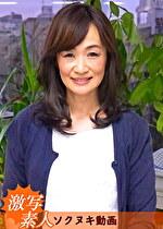 【五十路】応募素人妻 笹山さん 51歳